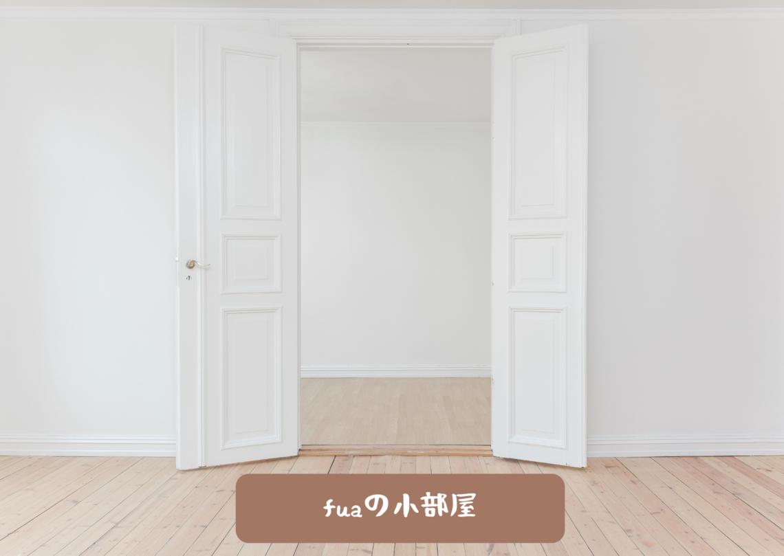 fuaの小部屋